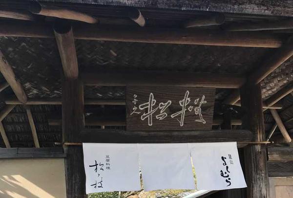 嵐山よしむらの写真・動画_image_326929