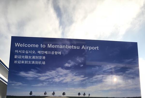 女満別空港の写真・動画_image_339325