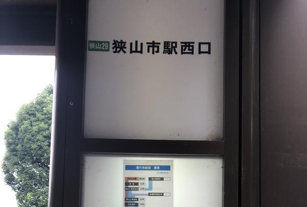 智光山公園(バス)の写真・動画_image_348028