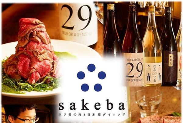 四ツ谷★四ツ谷の肉と日本酒ダイニングsakeba|飲み放題 塊肉 バー