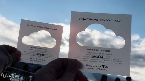 星野リゾートトマム 雲海テラスの写真・動画_image_453342
