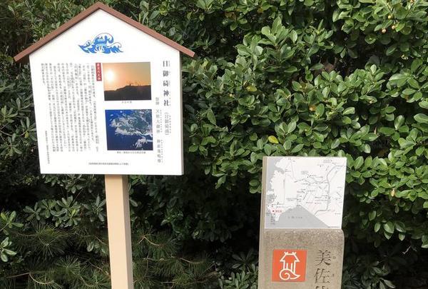日御碕神社の写真・動画_image_464871