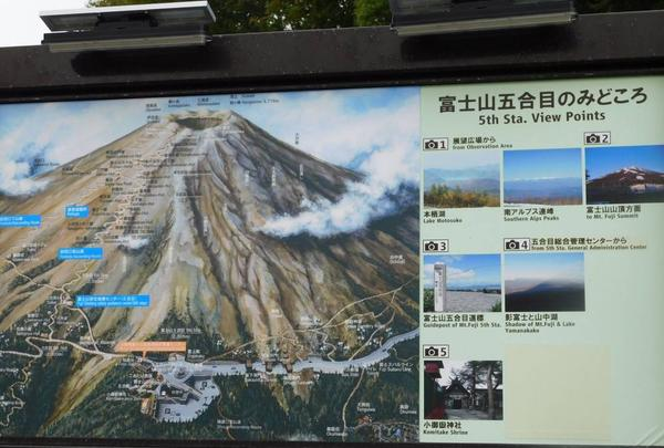 富士山5ごうめの写真・動画_image_486791