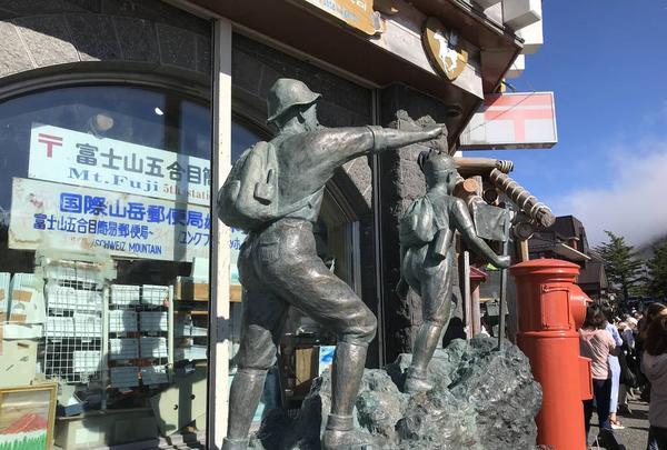 富士山5ごうめの写真・動画_image_486797