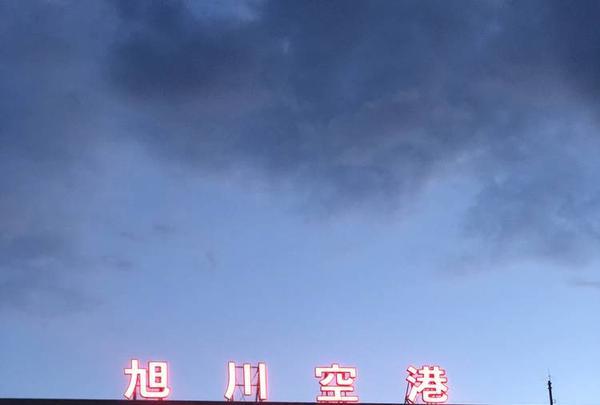 旭川空港の写真・動画_image_563232