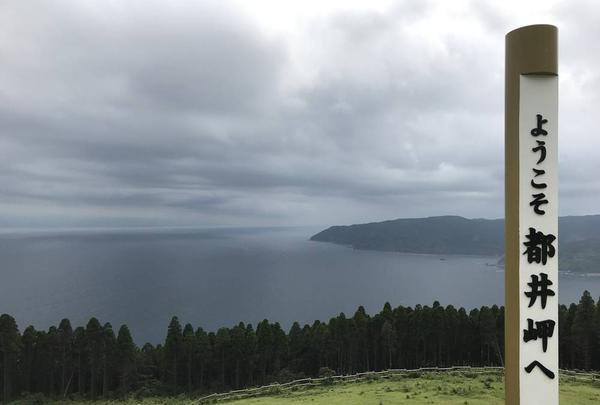 都井岬の写真・動画_image_579140