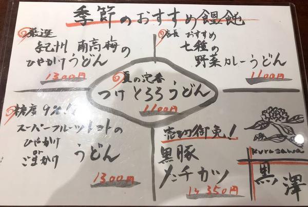 くろさわの写真・動画_image_585590