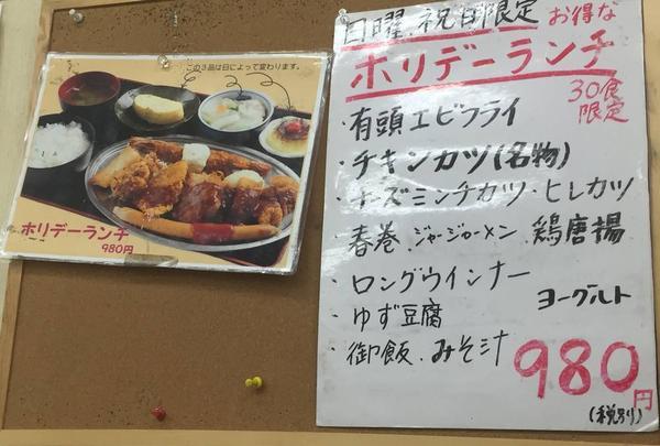赤丸食堂の写真・動画_image_599281