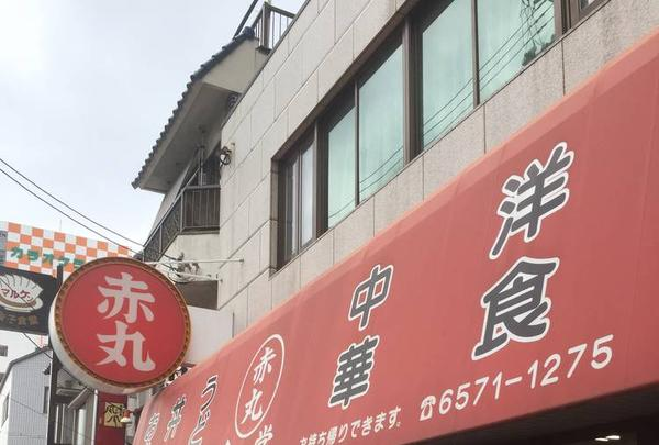 赤丸食堂の写真・動画_image_599283