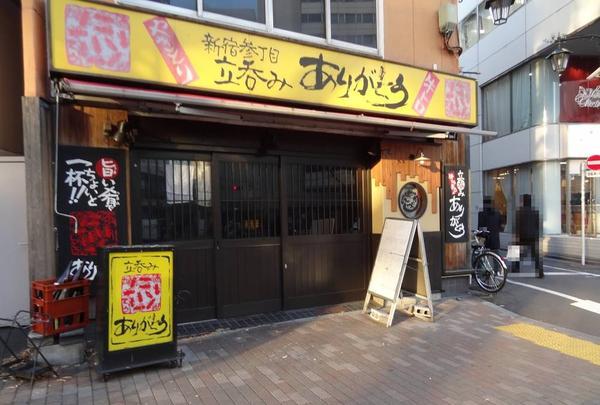 新宿参丁目 立呑み ありがとう