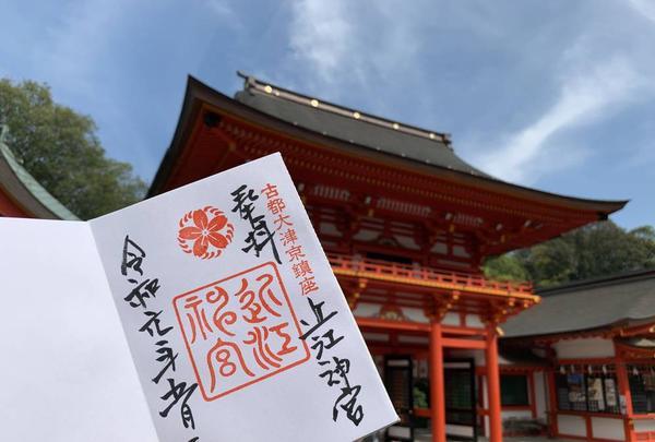 近江神宮の写真・動画_image_605911