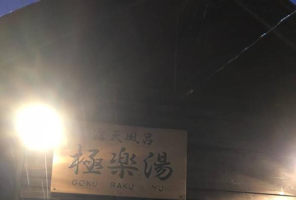 万座温泉 日進舘の写真・動画_image_673541