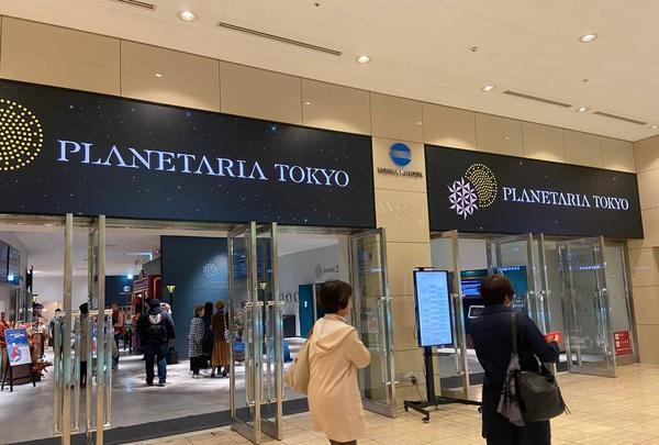 コニカミノルタ プラネタリウム TOKYOの写真・動画_image_682816