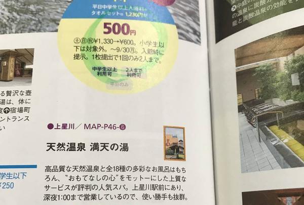 箱根関所の写真・動画_image_709781