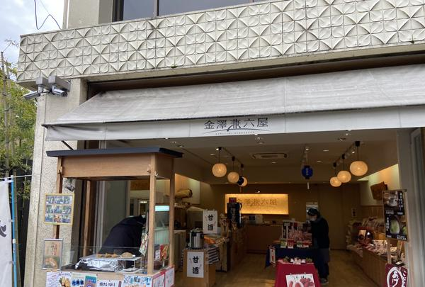 加賀盛岡屋 兼六園店の写真・動画_image_733861