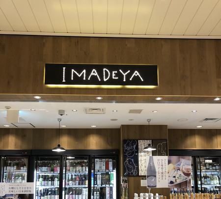 いまでや(IMADEYA)千葉エキナカ店【JR千葉駅 改札内】 │日本酒、日本ワイン、焼酎、ワインの写真・動画_image_735942