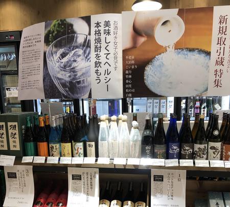 いまでや(IMADEYA)千葉エキナカ店【JR千葉駅 改札内】 │日本酒、日本ワイン、焼酎、ワインの写真・動画_image_735943