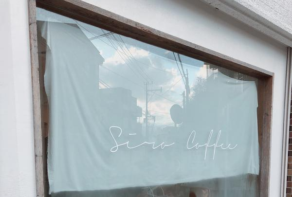 siro coffeeの写真・動画_image_750632