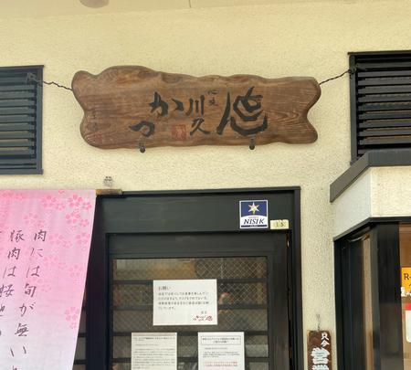 とんかつ川久の写真・動画_image_866746