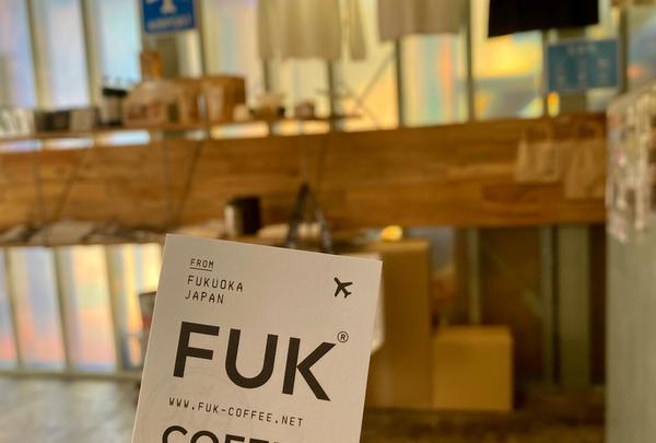 FUK COFFEEの写真・動画_image_958304
