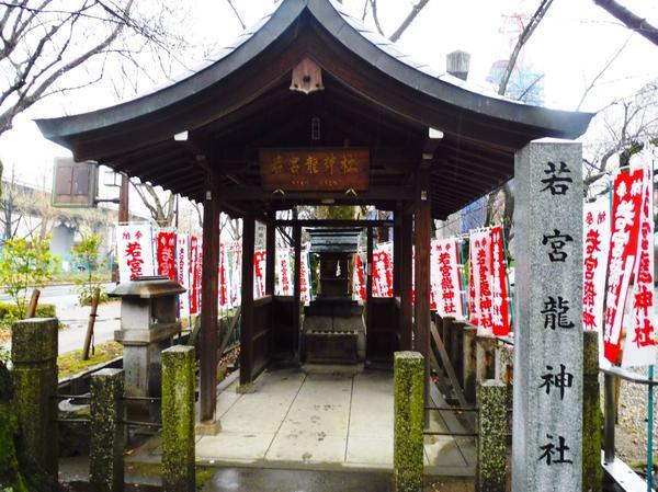 若宮龍神社