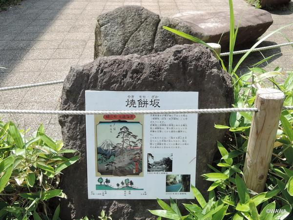 焼餅坂(旧東海道)