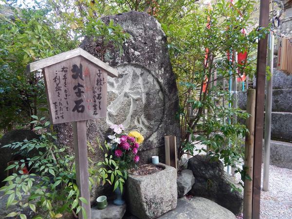 阿字石(あじいし)