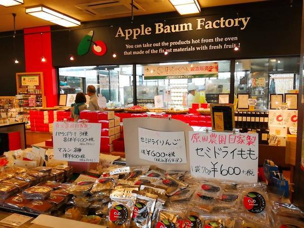 りんごをまるまる1個使ったバームクーヘン