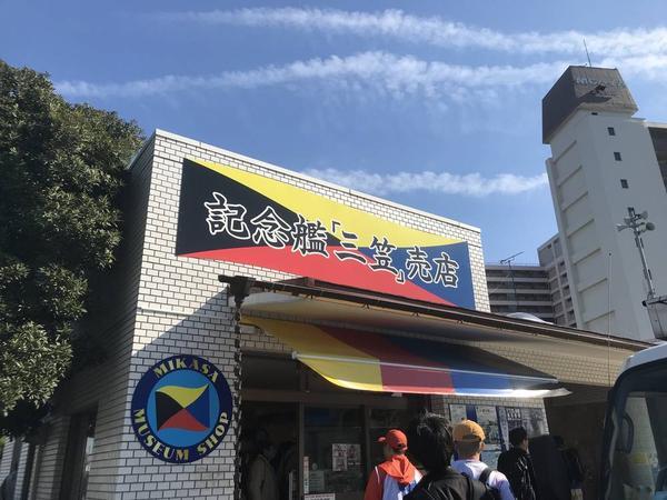 記念艦「三笠」売店