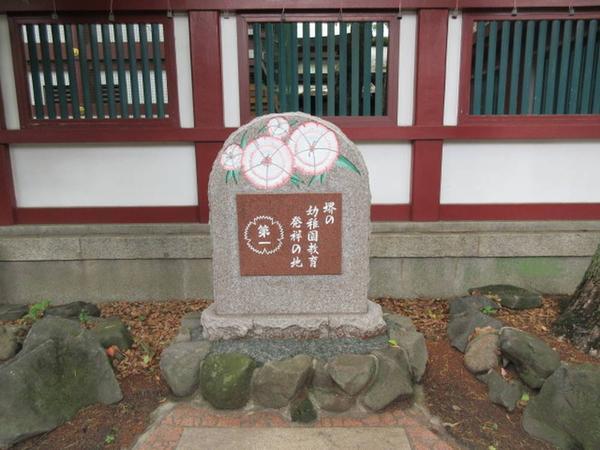 堺の幼稚園教育発祥の地