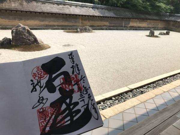 石庭with御朱印