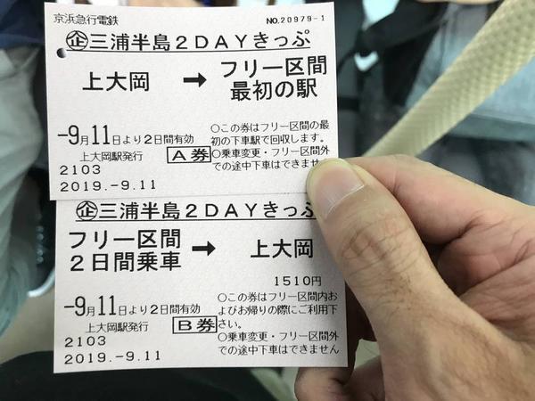 三浦半島2DAYきっぷ