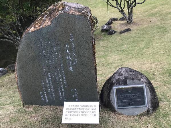 「旧天城隧道」の石碑