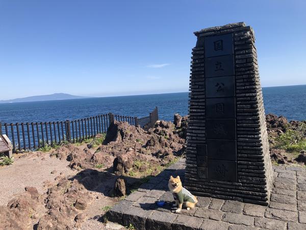 国立公園城ヶ崎の碑