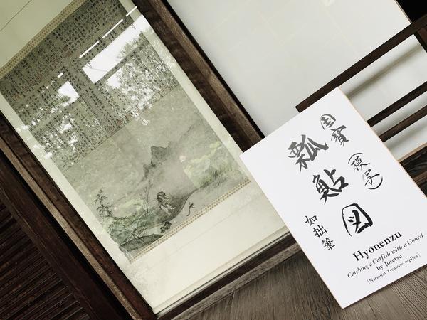 瓢鮎図(ひょうねんず)(国宝  模写が展示)