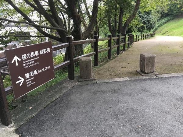 熊本城 慶宅坂