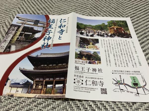 福王寺神社 パンフレット