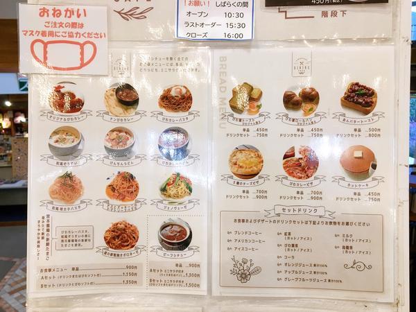 レストランのメニュー表