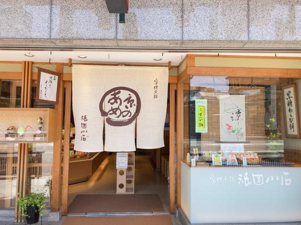 京都の老舗飴屋さんの甘味処でかき氷を味わう