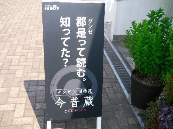 グンゼって漢字だったんですね
