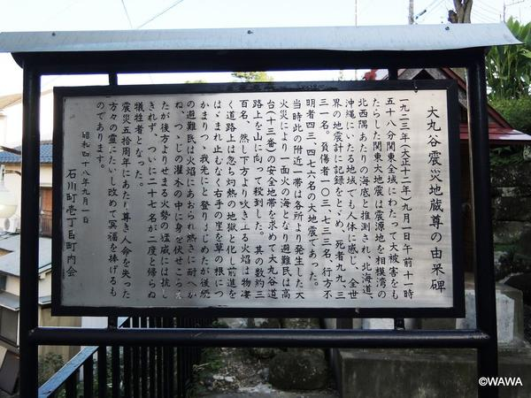 大丸谷震災地蔵尊の由来碑