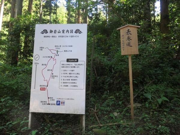 御岩山への登山道