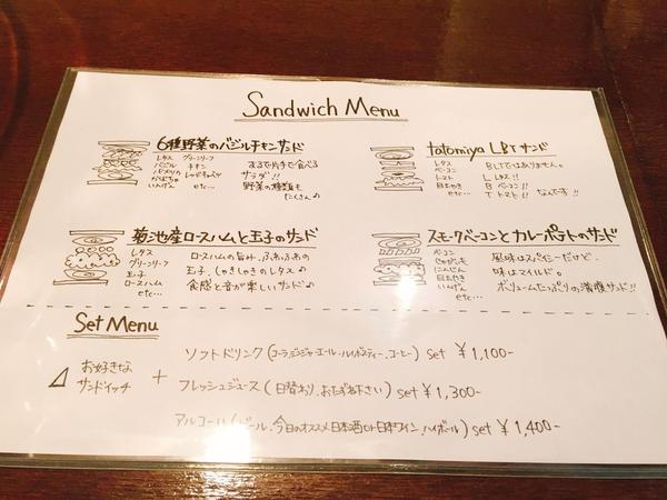 4種類のサンドイッチから選ぶランチセット