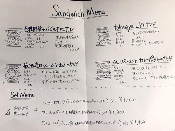 サンドイッチメニュー