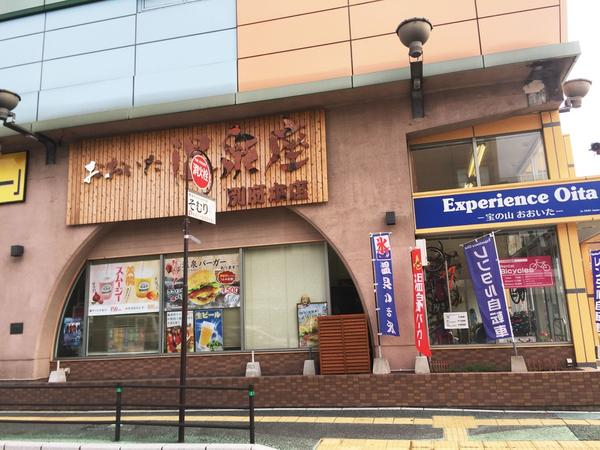 1F おおいた温泉座 別府本店