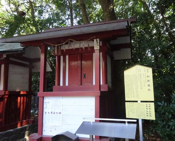 津島神社6社めぐり 和御魂社