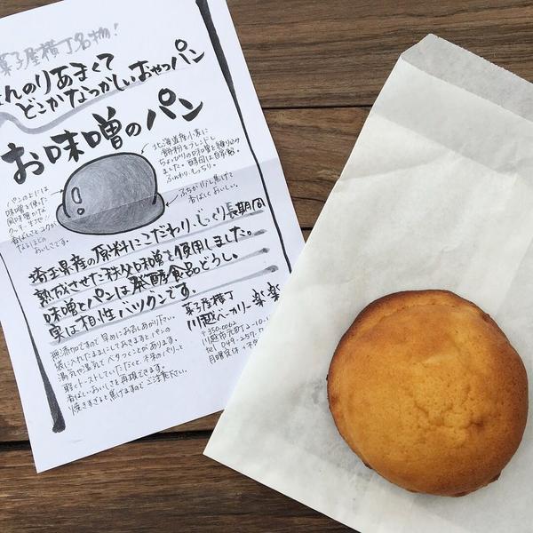 マストは1番人気のお味噌のパン