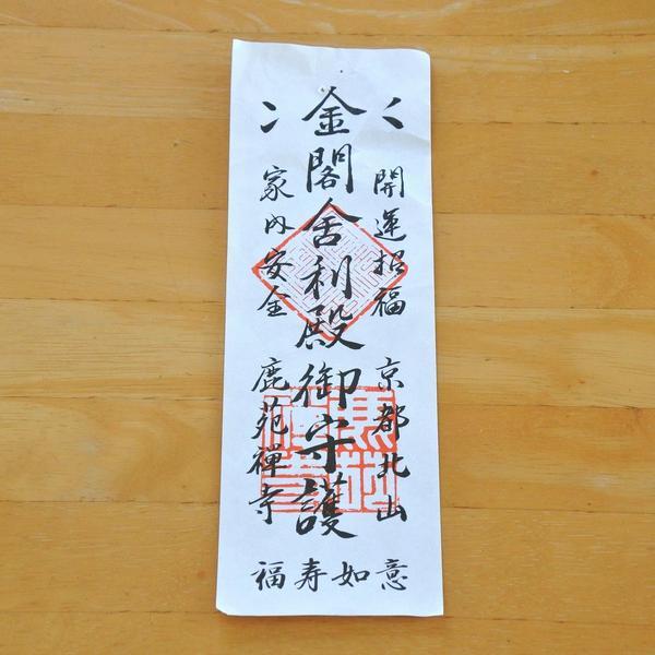 金閣寺の拝観券です