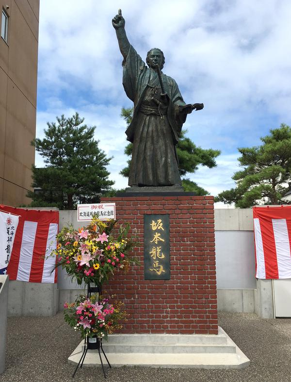 記念館向かいの龍馬公園