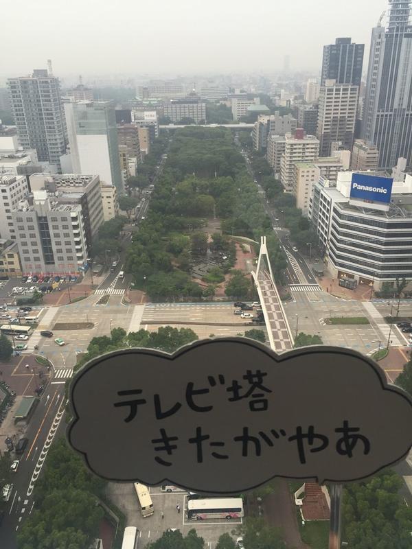 名古屋の街を一望!
